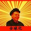 Mao me