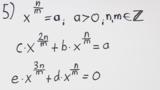 Potenzgleichungen – Einführung (2)